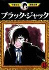 ブラック・ジャック(13) (手塚治虫漫画全集)