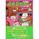 よしえサン―ニョーボとダンナの実在日記 (2) (講談社漫画文庫)
