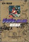 ジョジョの奇妙な冒険 (5) (集英社文庫―コミック版)