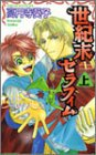 世紀末セラフィム( / 高円寺 葵子 のシリーズ情報を見る