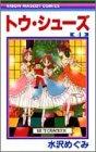 トウ・シューズ (4) (りぼんマスコットコミックス (1105))