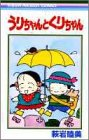 うりちゃんとくりちゃん (りぼんマスコットコミックス)