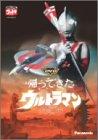 DVD帰ってきたウルトラマン VOL.6[DVD]
