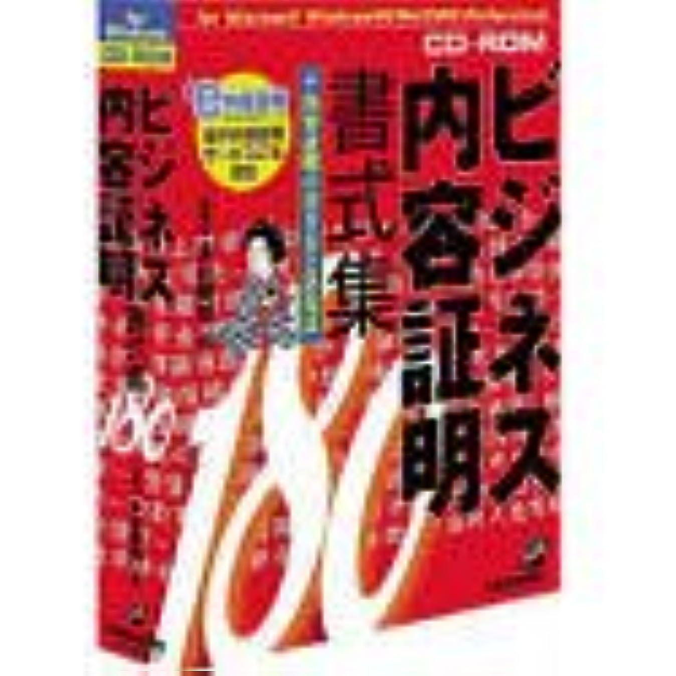 トピック実行する男らしさCD-ROM ビジネス内容証明書式集180