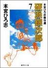 硬派銀次郎―本宮ひろ志傑作選 (7) (集英社文庫―コミック版)