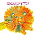 空とぶライオン (講談社の創作絵本)の詳細を見る