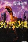 ダイノサウルス作戦 (ハルキ文庫)