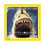 ホホジロザメに魅せられた男 [DVD]