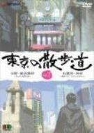 東京の散歩道 VOL.7 [DVD]