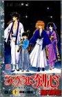 るろうに剣心 10 (ジャンプコミックス)の詳細を見る