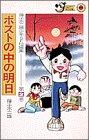 藤子・F・不二雄少年SF短編集 / 藤子・F・不二雄 のシリーズ情報を見る