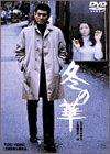 冬の華 [DVD] / 高倉健, 北大路欣也 (出演); 降旗康男 (監督)