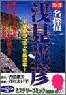 名探偵・浅見光彦―後鳥羽伝説殺人事件・佐用姫伝説殺人事件 (単行本コミックス)