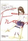 フラグメンツ (2) (Big spirits comics special―山本直樹著作集)の詳細を見る