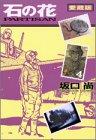 石の花 4 (講談社コミックスデラックス)