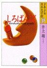 しろばんば (少年少女日本文学館18)