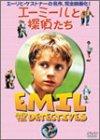 エーミールと探偵たち [DVD]