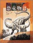 恐竜物語―ブロンのぼうけんの詳細を見る