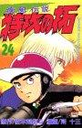 疾風伝説特攻の拓 24 (少年マガジンコミックス)