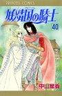 妖精国の騎士 / 中山 星香 のシリーズ情報を見る