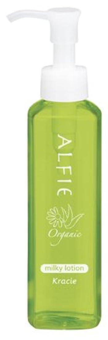 ささいなしゃがむ三角kracie(クラシエ) ALFIE アルフィー ミルキィローション 乳液 詰め替え用 空容器無償 1050ml 2本(180ml)