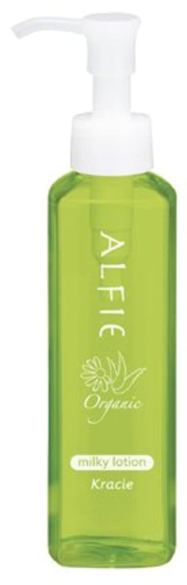 ロール適合しましたロマンチックkracie(クラシエ) ALFIE アルフィー ミルキィローション 乳液 詰め替え用 空容器無償 1050ml 1本(180ml)