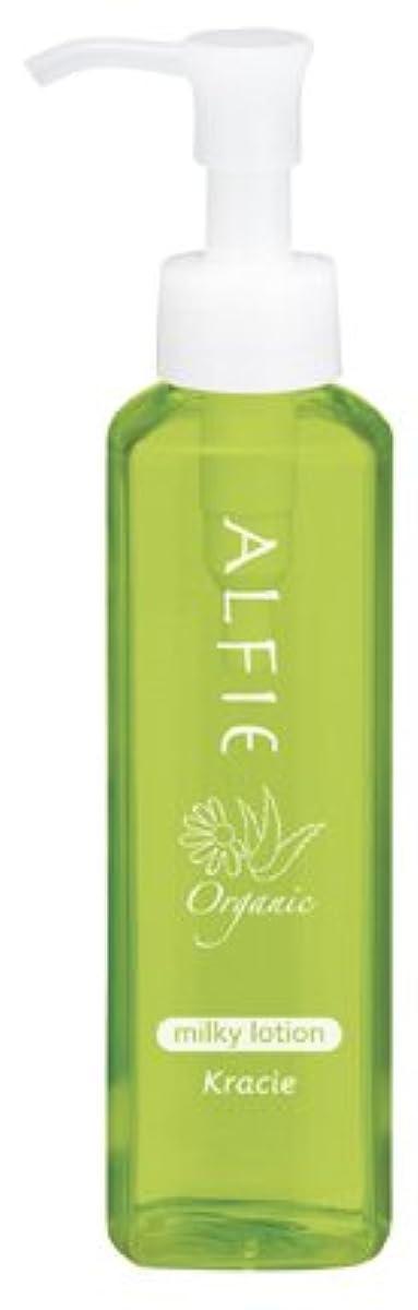 ドリンク三角入射kracie(クラシエ) ALFIE アルフィー ミルキィローション 乳液 詰め替え用 空容器無償 1050ml 2本(180ml)