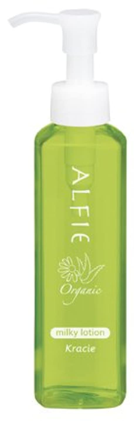 何よりも空の義務kracie(クラシエ) ALFIE アルフィー ミルキィローション 乳液 詰め替え用 空容器無償 1050ml 1本(180ml)