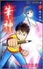 筆神 1 (ジャンプコミックス)