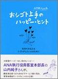 山内純子さん流お仕事上手のハッピー・ヒント―気持ちを伝えるシゴトがしたい人のためにの詳細を見る