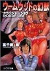 ワームウッドの幻獣―クラッシャージョウ〈9〉 (ソノラマ文庫)