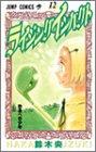 ライジングインパクト (12) (ジャンプ・コミックス)