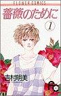 薔薇のために / 吉村明美 のシリーズ情報を見る