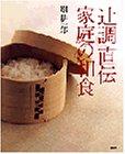「辻調」直伝 家庭の和食 (講談社のお料理BOOK)