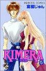 Kimera 5―祈明羅 (プリンセスコミックス)