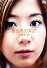 優香座シネマ ~open eyes~ [DVD]