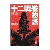 戦艦で綴る太平洋戦史 十二戦艦物語 (学研M文庫)