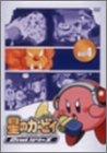星のカービィ 2ndシリーズ Vol.4 [DVD]