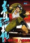 青龍 2 (ヤングマガジンコミックス)