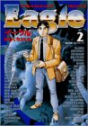 イーグル (2) (ビッグコミックス)