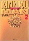 キン肉マン (2) (集英社文庫―コミック版)
