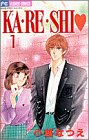 Ka・re・shi〓 / 小越 なつえ のシリーズ情報を見る