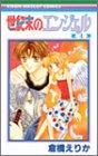 世紀末のエンジェル (4) (りぼんマスコットコミックス (1320))