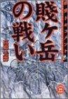 戦史ドキュメント 賤ヶ岳の戦い (学研M文庫)