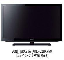 メディアカバーマーケット SONY BRAVIA KDL-32HX750 [32インチ]機種用 【反射防止 テレビ用液晶保護フィルム】