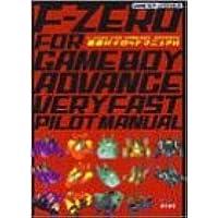 F‐ZERO FOR GAMEBOY ADVANCE 超速パイロットマニュアル