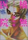 橋無(キョム)医院 (5) (ビームコミックス)