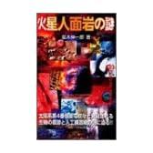 火星人面岩の謎 (ムー・スーパーミステリーブックス)