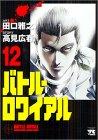 バトル・ロワイアル 12 (ヤングチャンピオンコミックス)