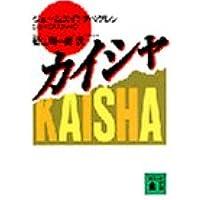 カイシャ (講談社文庫)